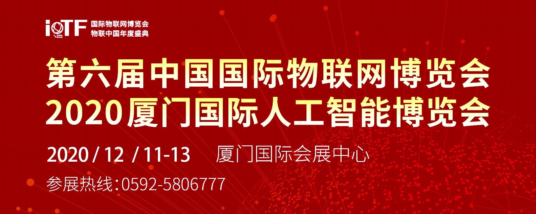 2020第六届中国国际物联网博览会与厦门人工智能博览会将于12月11日举办
