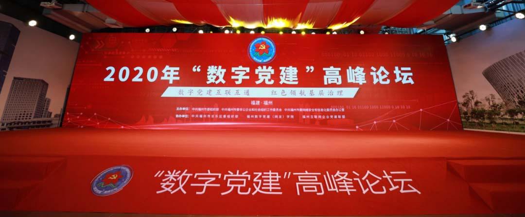 """2020年""""数字党建""""高峰论坛在福州召开 """"数字党建小镇""""在网龙公司挂牌"""