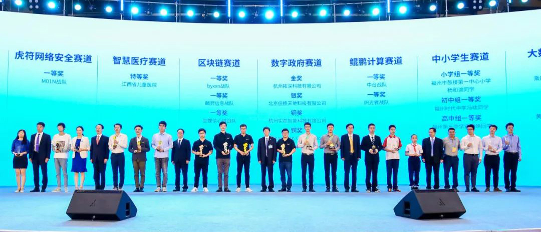 长威科技一举斩获2020数字中国创新大赛·鲲鹏赛道年度总决赛一等奖