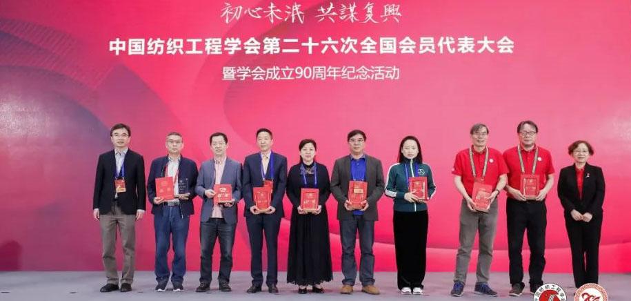 泉州海天材料科技董事长王启明荣获中国纺织工程学会突出贡献奖