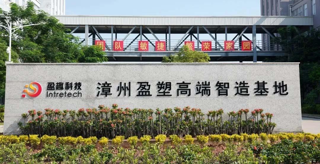 盈趣科技旗下漳州盈塑高端智造基地项目已开工建设
