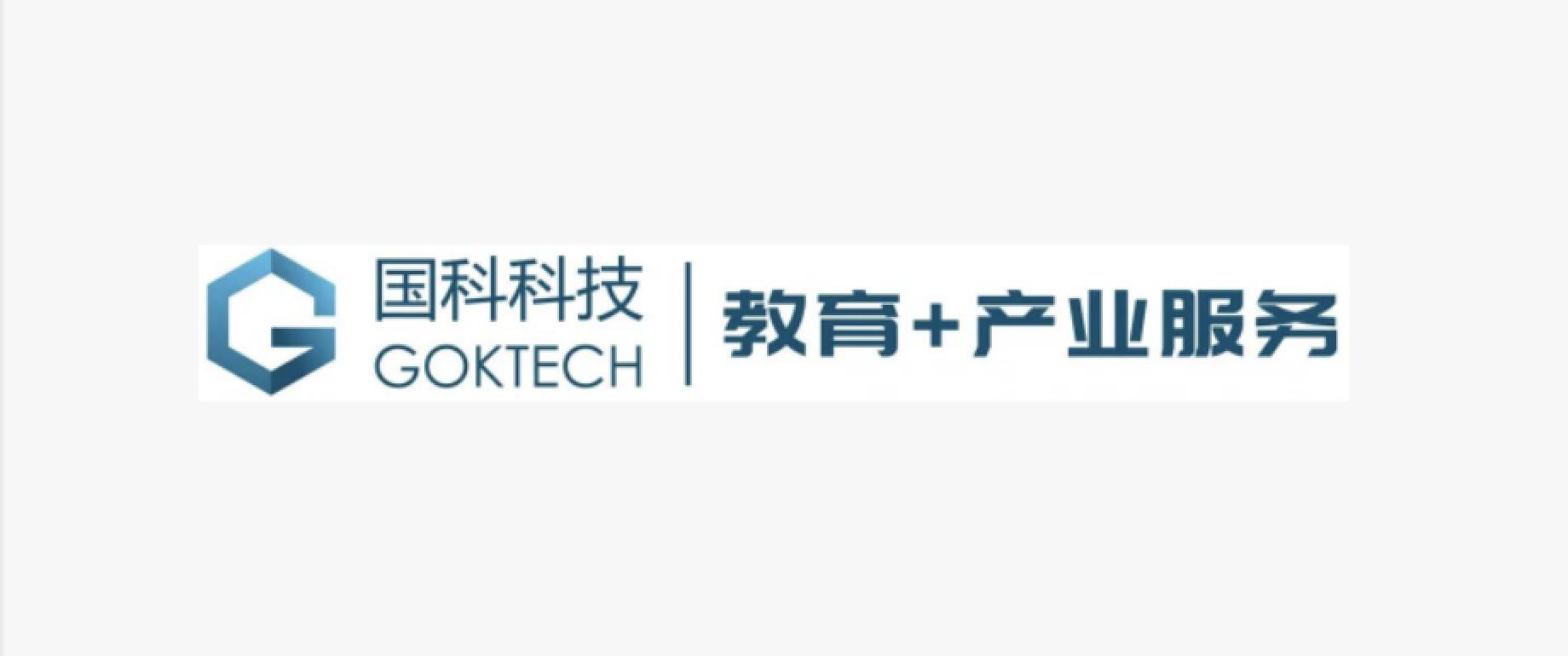 国科科技入围2020年第一批产学合作协同育人项目