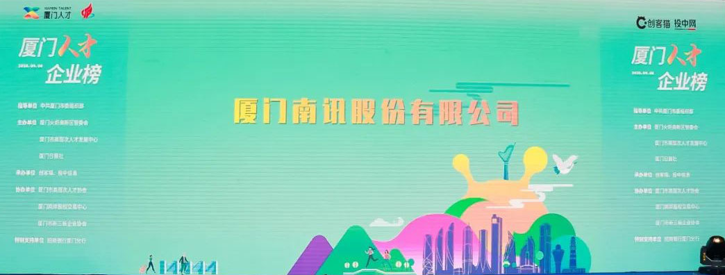 """南讯股份荣获""""2020年中国企业服务领域高成长企业TOP100""""及""""厦门十大新经济影响力企业""""称号"""
