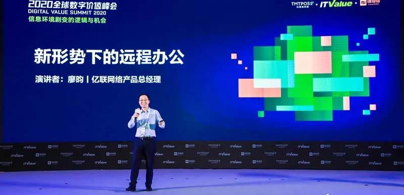 亿联网络亮相2020全球数字价值峰会 揭秘新形势下远程办公变革
