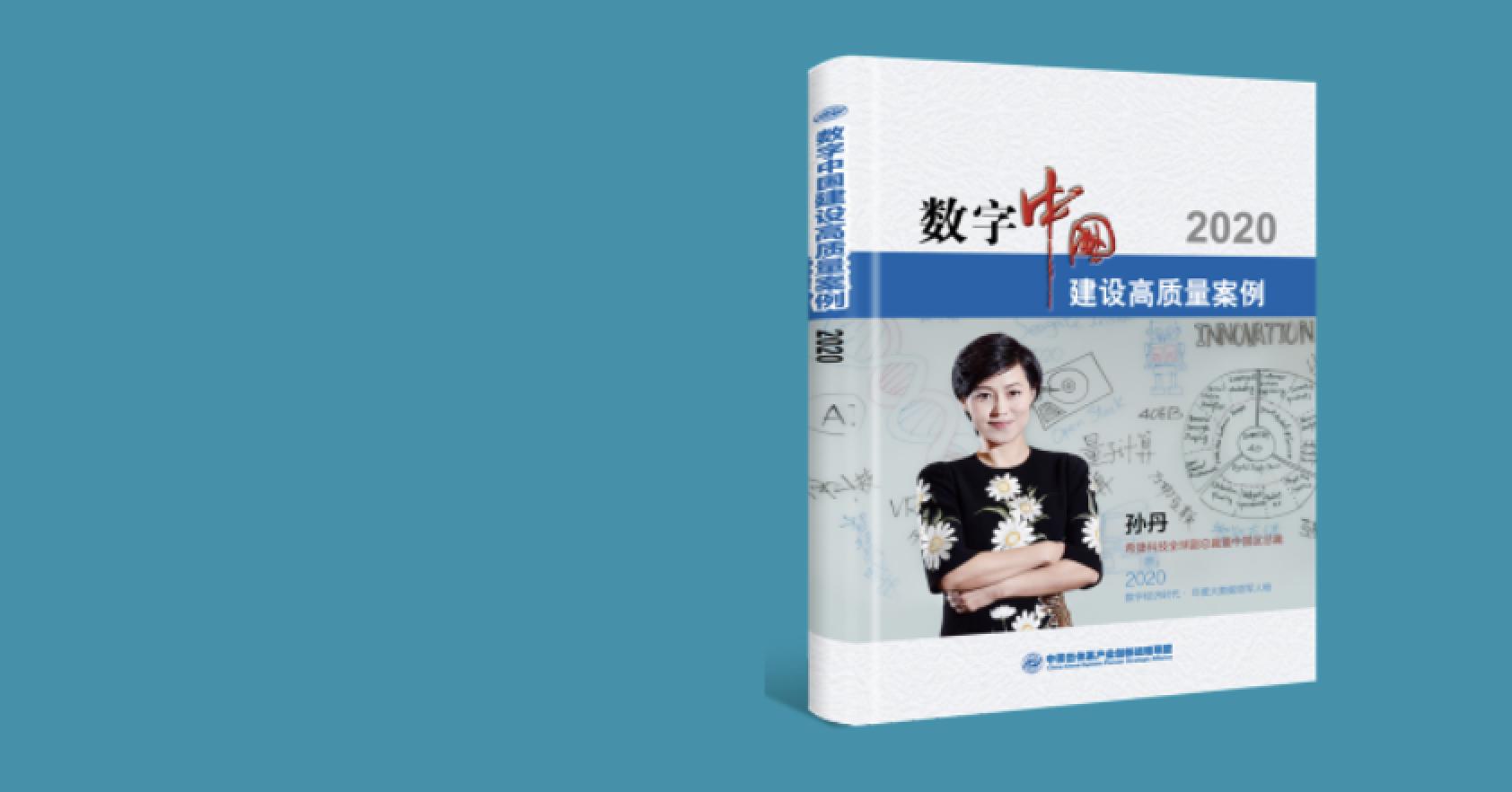 """科技谷荣获""""2020数字新基建·大数据+人工智能融合应用优秀案例"""""""