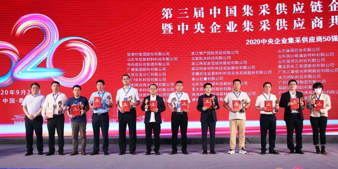 """厦门安科获""""2020中央企业集采供应商50强""""荣誉称号"""