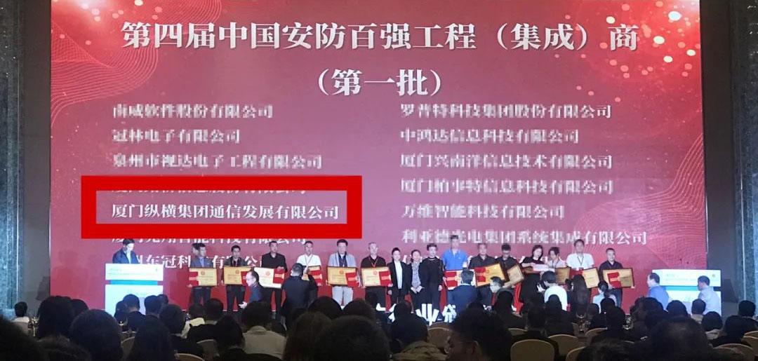 """纵横集团荣获""""2020第四届中国安防百强工程(集成)商""""荣誉称号!"""