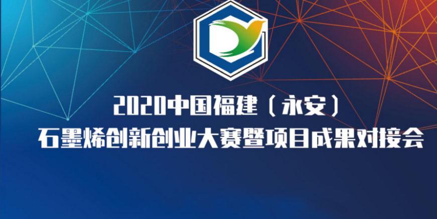 预告:2020中国福建(永安)石墨烯创新创业大赛暨项目成果对接会将于10月30日举行