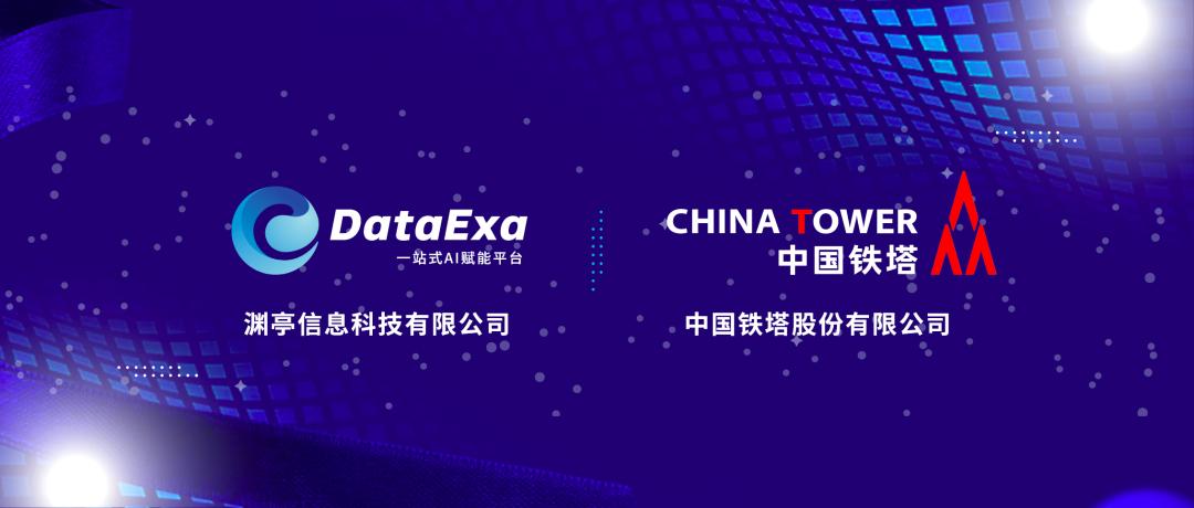 渊亭科技中标中国铁塔AI中台 助力信息通信网络新基建