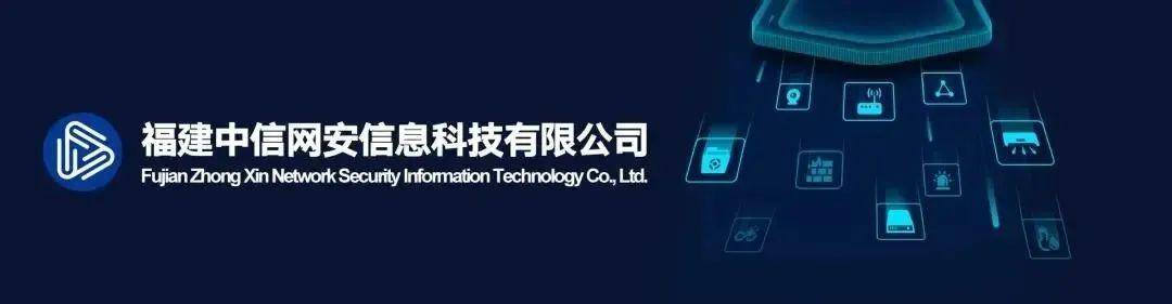 中信网安技术创新项目入选福建省工信厅产业创新重大专项