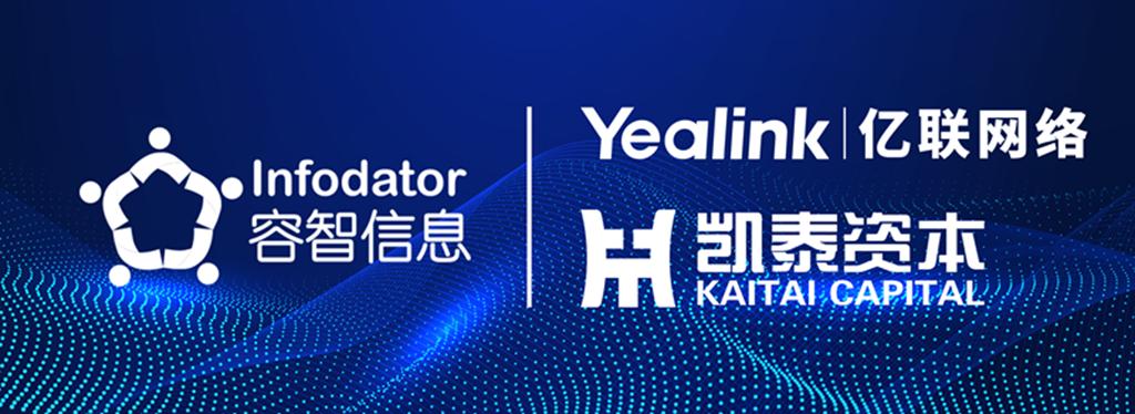 亿联凯泰基金战略投资无锡容智信息 布局智能化软件赛道
