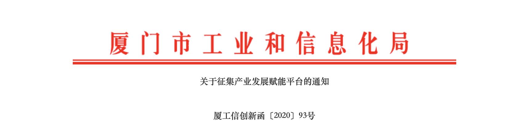 """厦门市工信局向社会征集""""产业发展赋能平台"""" 申报截止11月20日"""