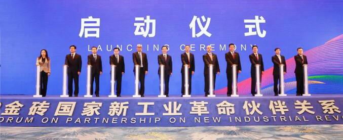 2020金砖国家新工业革命伙伴关系论坛在厦门举办 并启动厦门创新基地