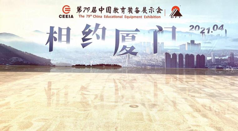 2021年第79届中国教育装备展示会将于4月23日-25日在厦门举办!