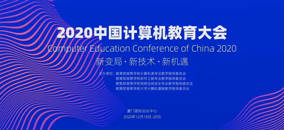 2020中国计算机教育大会于12月18-20日在厦门国际会议中心盛大召开!