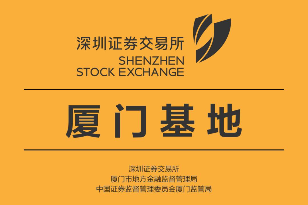 深圳证券交易所在厦门基地成立!