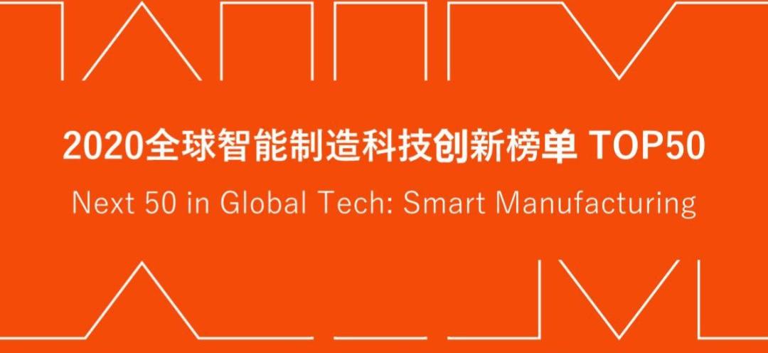 硕橙科技入选2020全球智能制造科技创新TOP50榜单