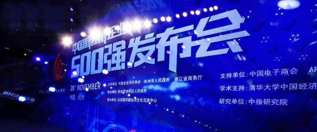 福建15家企业上榜2020中国新经济企业500强榜单 其中厦门8家