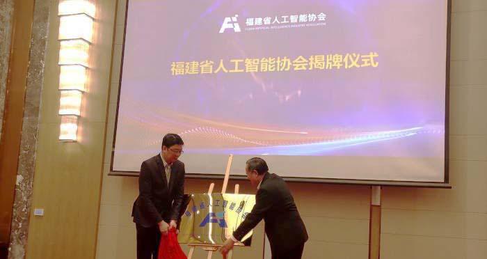 福建省人工智能协会成立 云知声东南总部总经理陆阳任首届会长