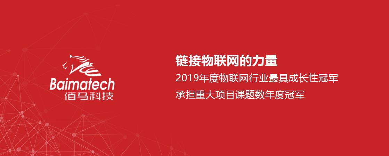 佰马科技获评2020年智慧灯杆产业最受欢迎企业