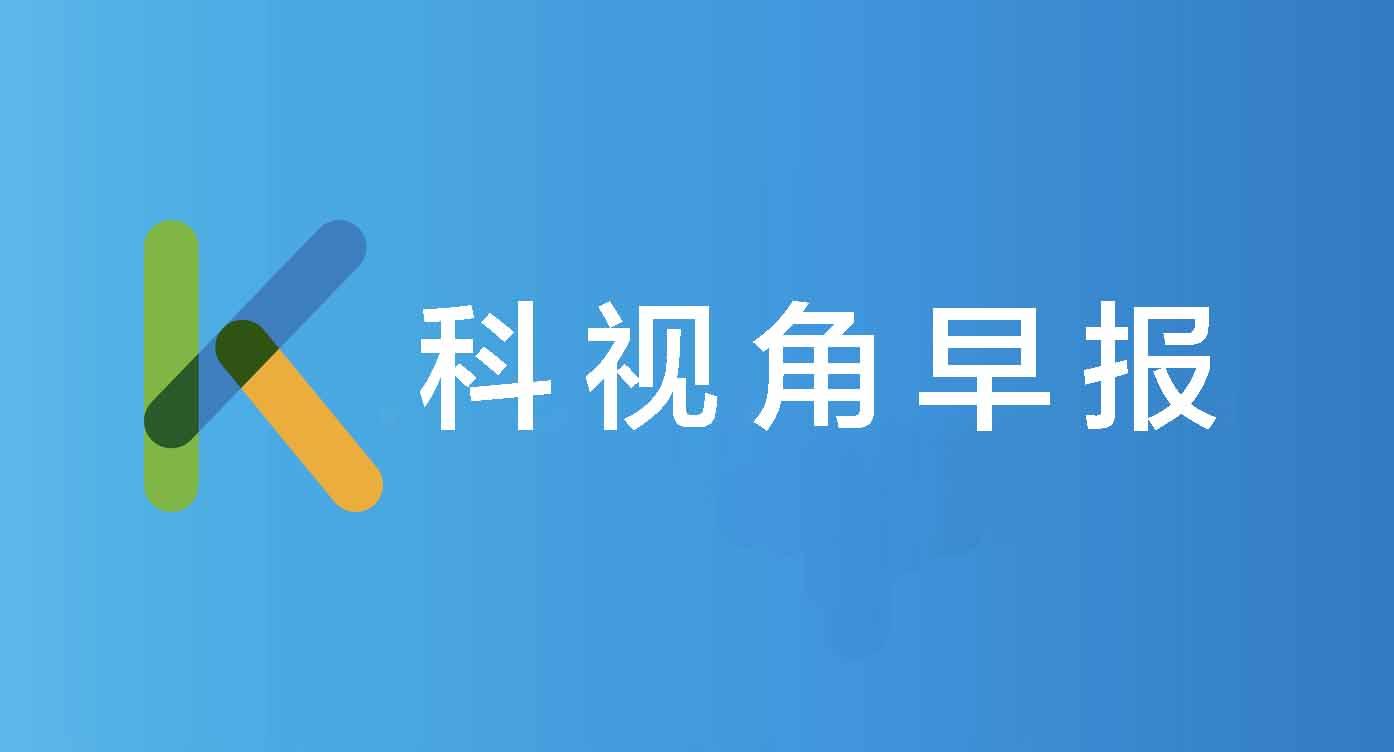 科视角早报:1月26日 福建省内科技领域热点快讯!
