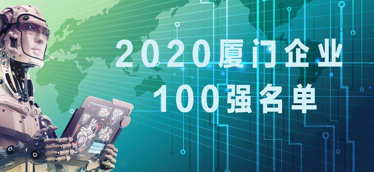 发布:2020厦门企业100强名单