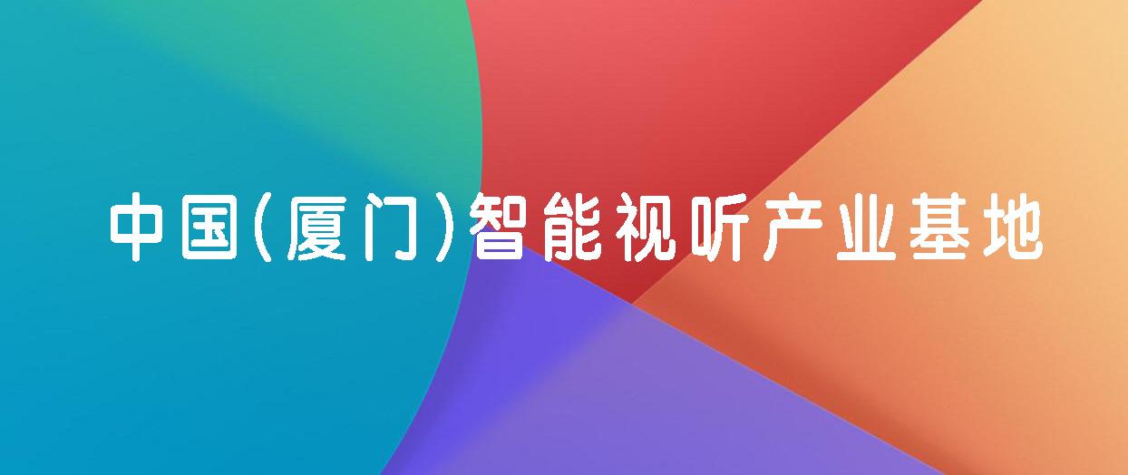 国家广电总局批复:中国智能视听产业基地落户厦门