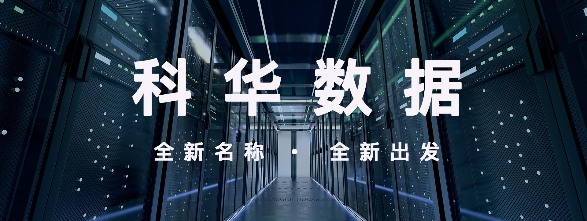 """科华恒盛改名为""""科华数据 """",股票代码002335保持不变"""