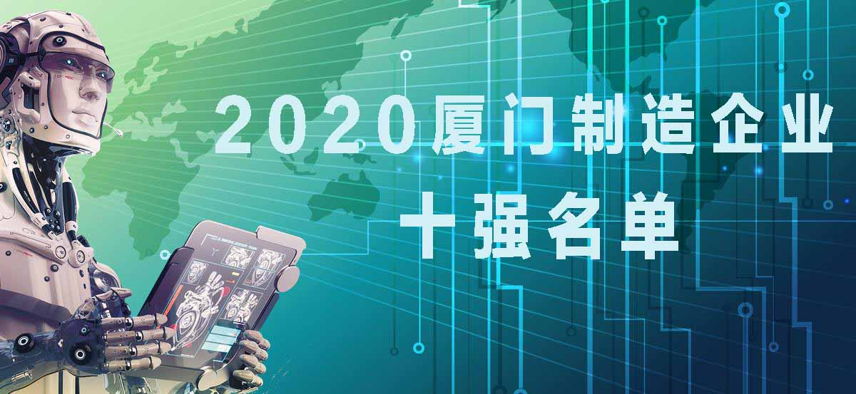发布:2020厦门制造业企业十强