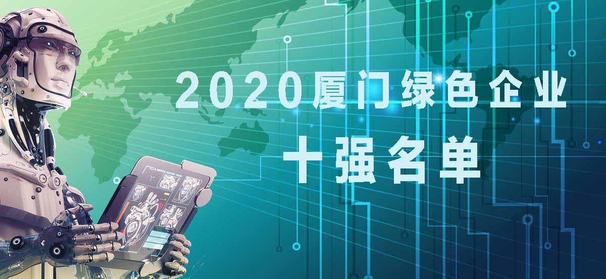 发布:2020厦门绿色企业十强