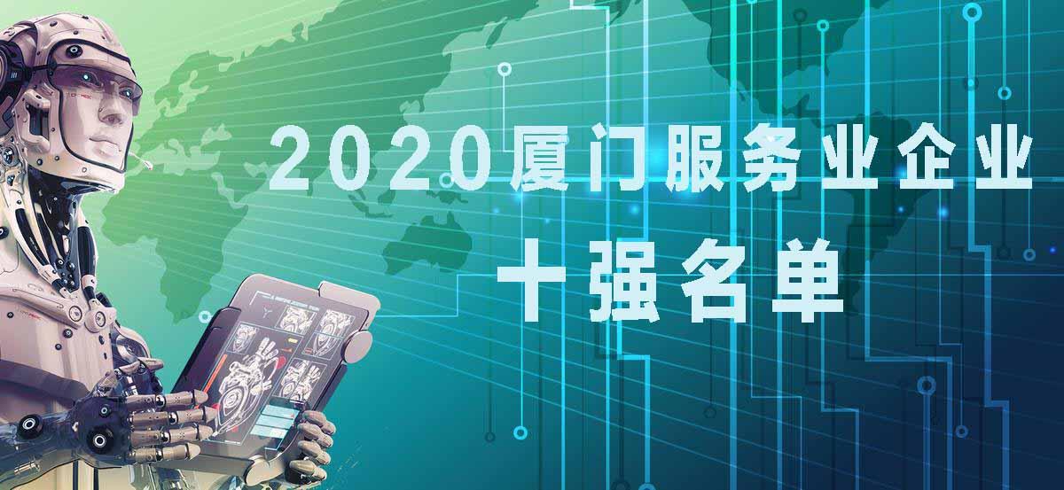 发布:2020厦门服务业企业十强