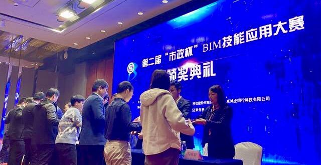 全国市政行业BIM技术交流发展大会在厦门召开