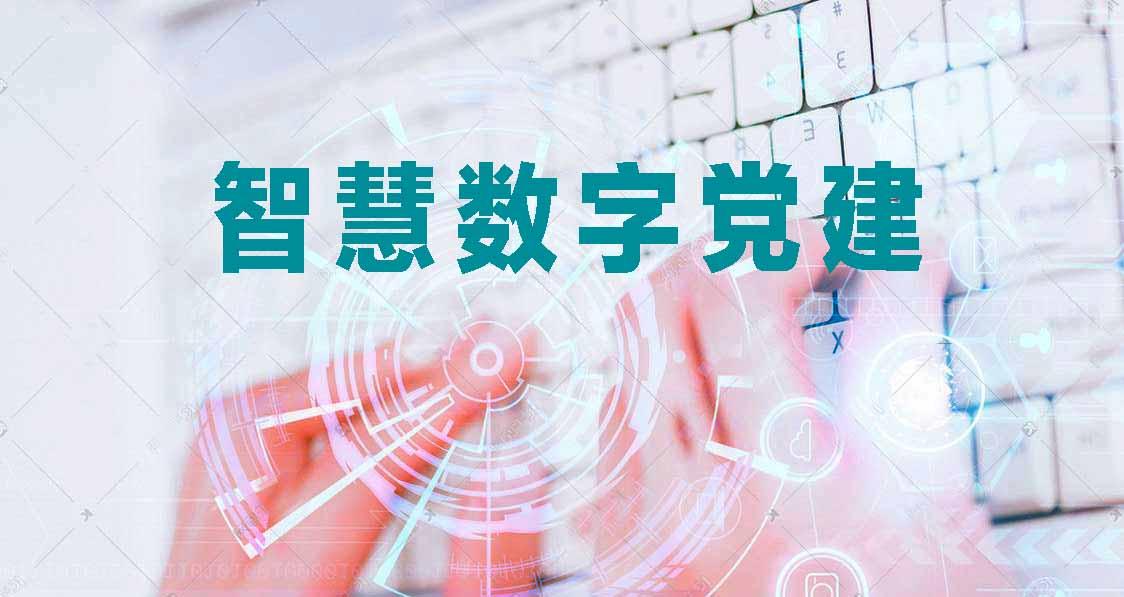 新时代 新科技 – VR/AI智慧党建兴起  用数字创意助力百年华诞