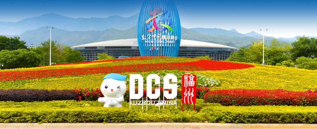 定了:2021第四届数字中国建设峰会将于4月25日在福州开幕