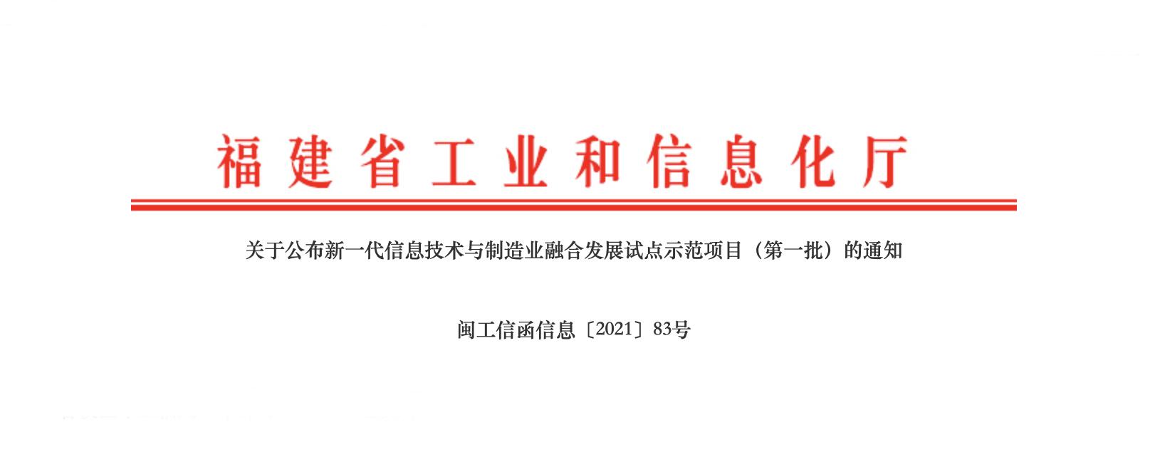 """福建省发布""""新一代信息技术与制造业融合发展试点示范项目""""第一批名单"""