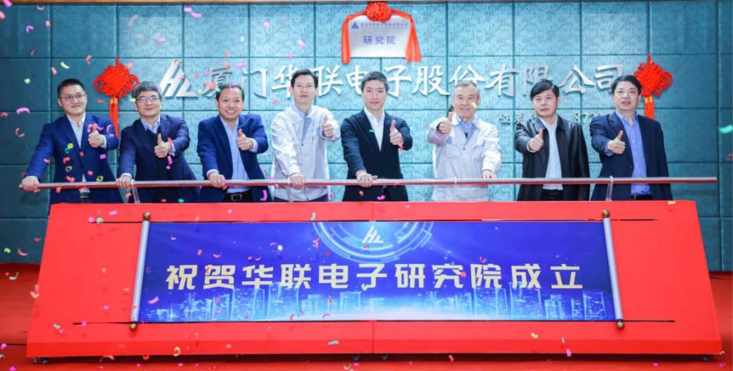 厦门华联电子研究院揭牌成立 意在培育10亿级未来产业