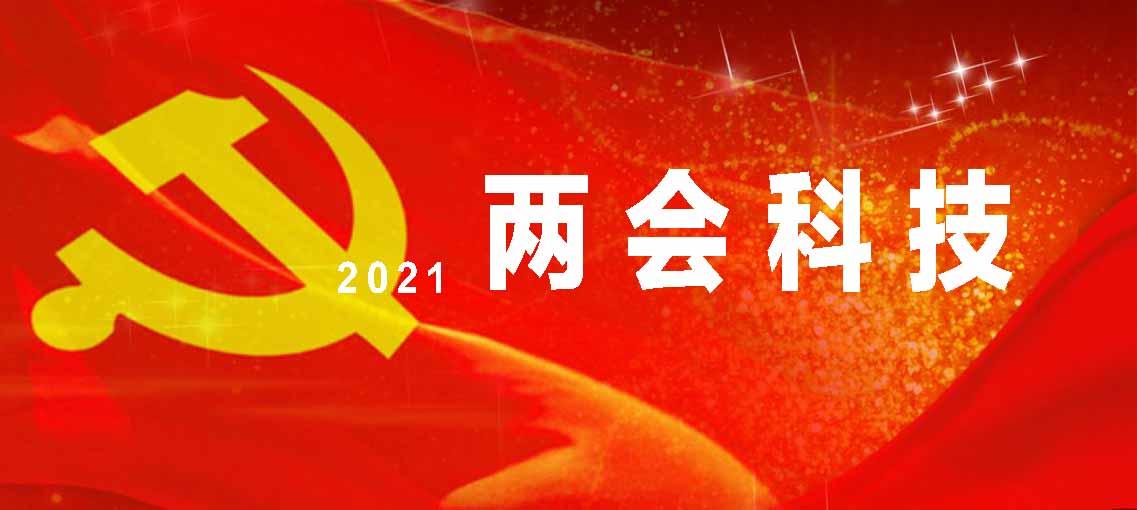 2021两会科技热点:增强产业链、供应链自主可控能力