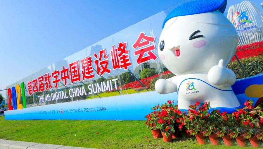 """2021第四届数字中国建设峰会""""成绩单""""硕果累累,签约项目523个 总投资额3188亿元"""