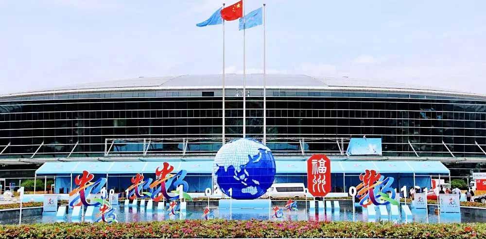 今日,2021第四届数字中国建设峰会在福州开幕