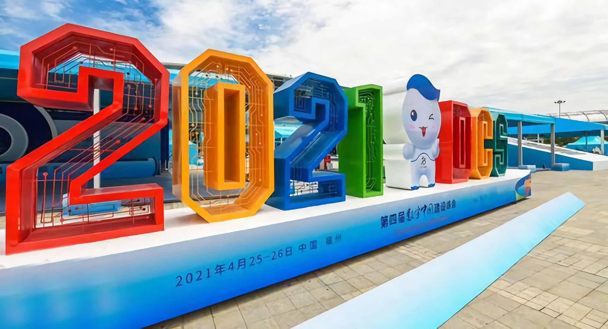 一图看懂:2021第四届数字中国建设峰会完整版会议日程!