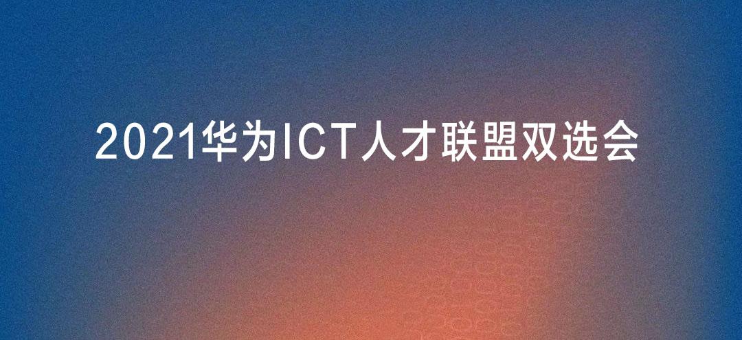 """国科科技聚焦""""2021华为ICT人才联盟双选会-福建站"""" 推进ICT领域人才培养与发展"""