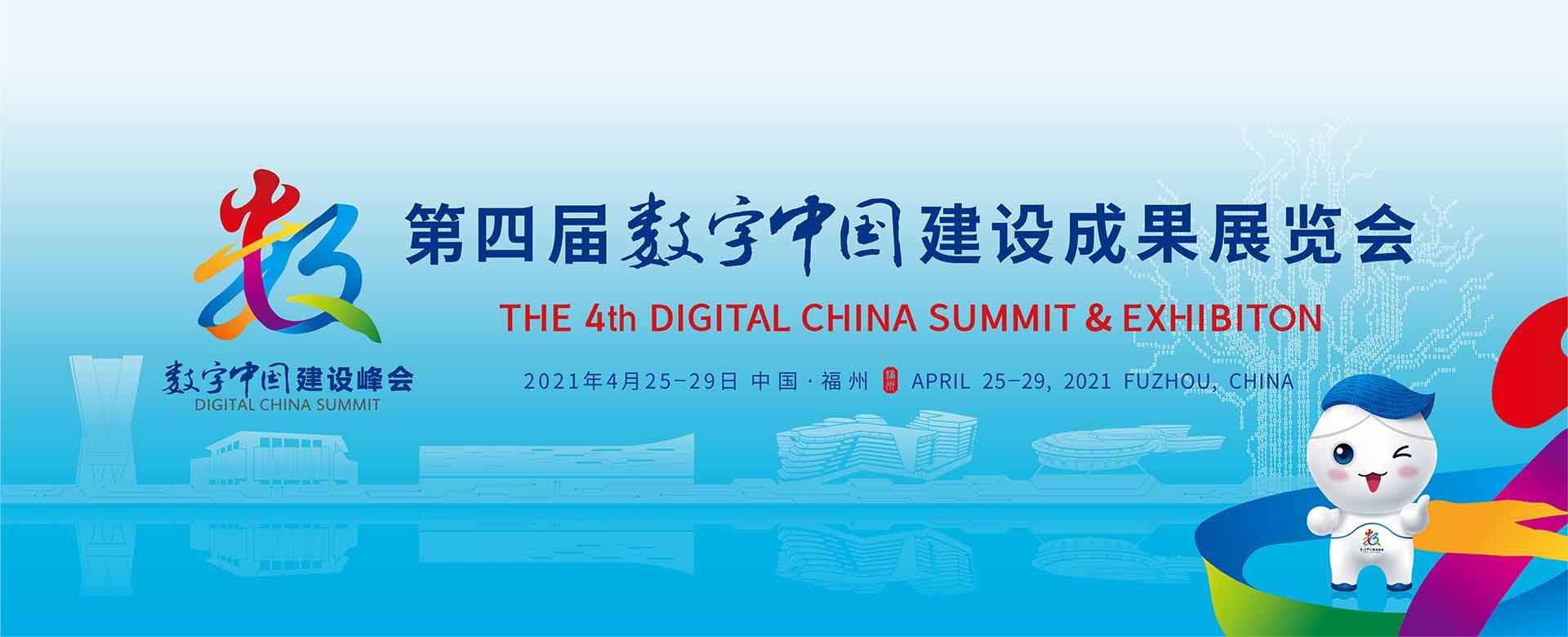 官宣了:首届中国(福州)国际数字产品博览会将于4月25-27日在海峡国际会展中心举办!