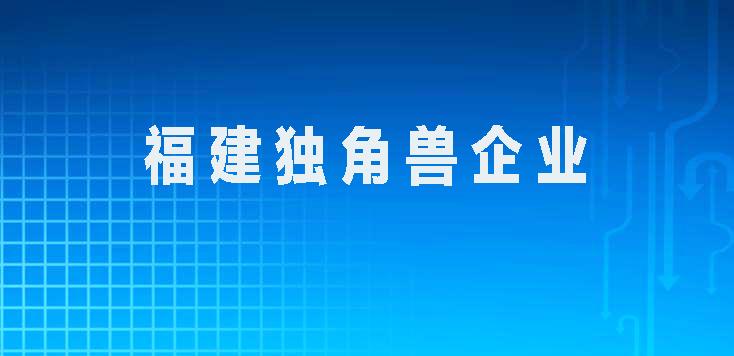 """发布:2021福建省数字经济领域""""独角兽企业""""名单"""