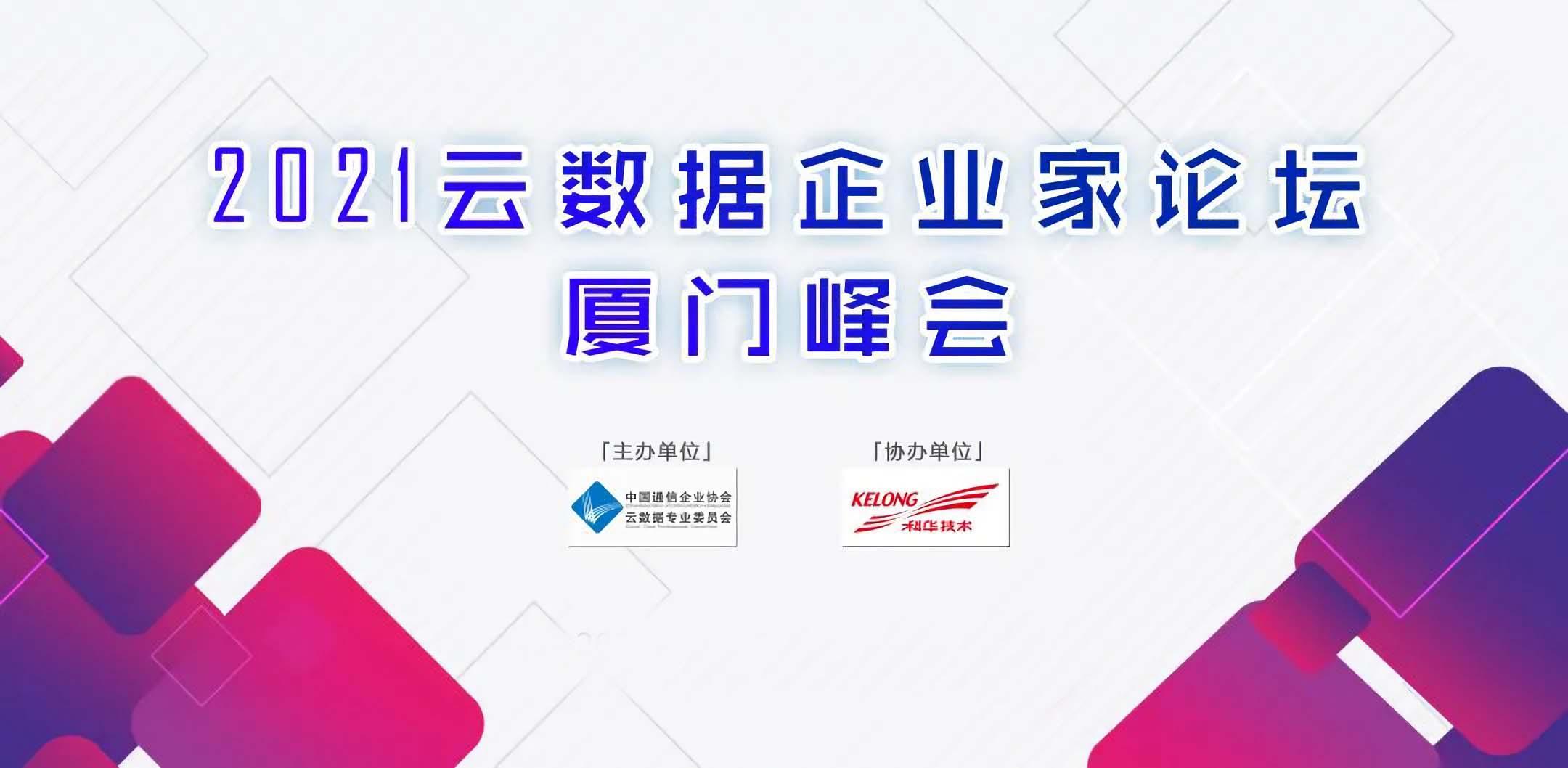 2021云数据企业家论坛厦门峰会在科华数据厦门总部召开