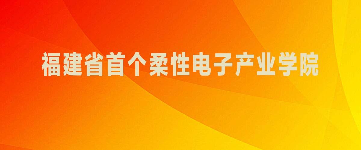 弘信创业工场携手厦门海洋学院 联合成立福建省首个柔性电子产业学院