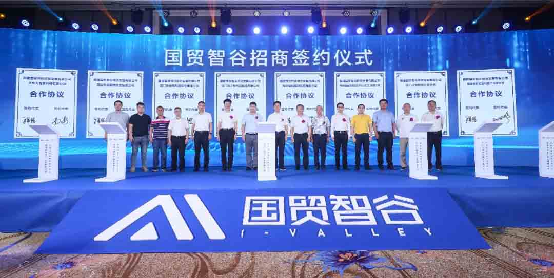 2021漳州市信息产业发展推介会举办 加快打造数字产业链和产业集群