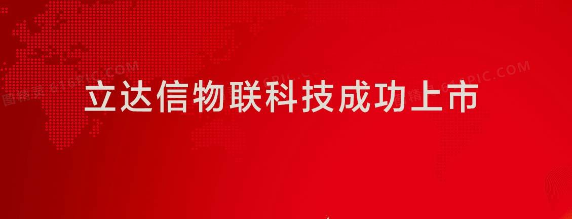 祝贺:立达信物联科技股份有限公司上交所主板敲锣上市 股票代码605365