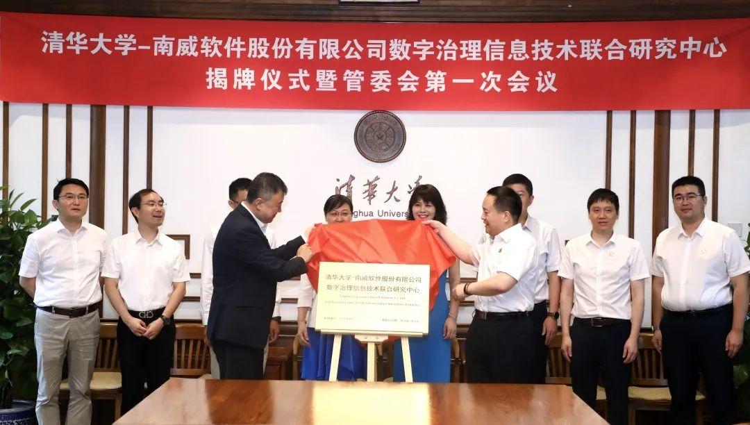 清华-南威联研中心成立,将深度研究数字治理信息技术领域