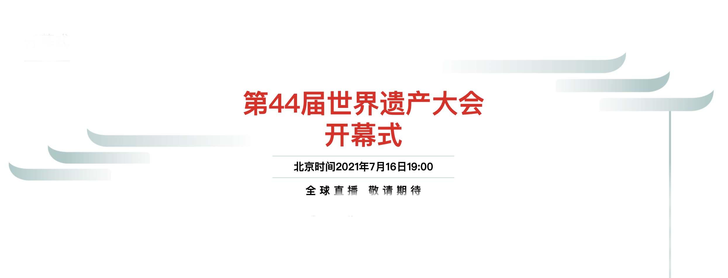 连续举办四届数字中国建设峰会 福州又将举办第44届世界遗产大会