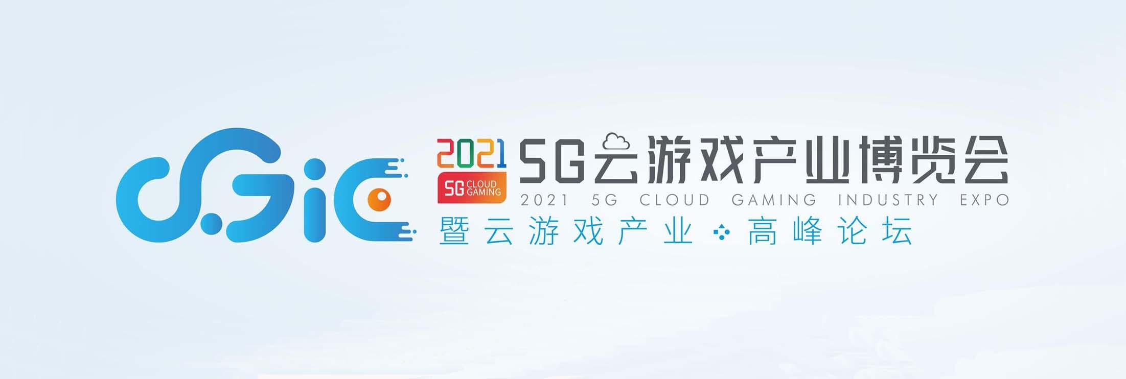 "5G云游戏产业博览会暨云游戏产业高峰论坛在福州举办 突出""数字文创"""